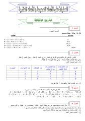 تمارين على الأعداد الصحيحة والنسبية.pdf