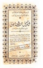 shah ismail shahid - dr. khalid mahmud.pdf