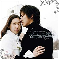 Jung Woo - Letter [Tree Of Heaven OST].mp3