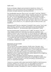 ЗОМБИ-ТЕАТР.doc