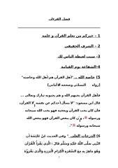 12 القرءان.doc