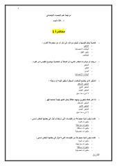 مراجعة الفاروق من 1 إلى 14 - الإحصاء الاجتماعي د.علاء أيوب.pdf
