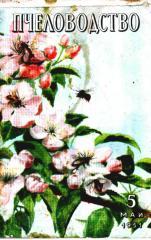 Пчеловодство_1951_05.pdf