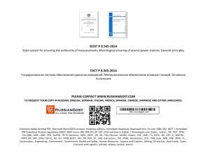GOST R 8.565-2014 (ENGLISH TRANSLATION).pdf