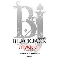 BlackJack - ภาพติดตา (FLASHBACK).mp3