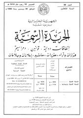 قانون المالية لسنة 1994.PDF