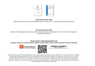 GOST ISO_TR 12100-2-2002 (ENGLISH TRANSLATION).pdf