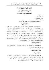 قانون المرور الجديد.pdf