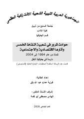رسالة ماجستير حوادث المرور في شعبية النقاط الخمس واثارها الاقتصادية والاجتماعية.pdf