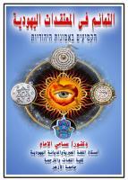 التمائم فى العقيدة اليهودية (2).pdf