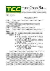 TEC020-56 ขอส่งรายงานผลการตรวจสอบการติดตั้งระบบอบแห้งพลังงานแสงอาทิตย์.docx