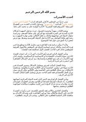 الفساد في عصر محمد علي.doc
