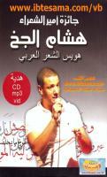 ديوان شعر هشام الجخ هويس الشعر العربي.pdf