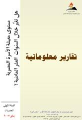 the standard of families in Egypt.pdf