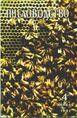 Пчеловодство_1951_04.pdf