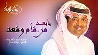 راشد الماجد - يا بعد من قام وقعد (حصرياً) _ 2015 - YouTube.mp4