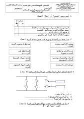 science-activities-examen2011.doc