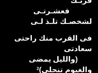 يا رب ما أحلى الحياة.pps