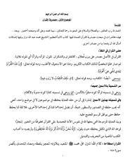 مصدرية القرآن.pdf