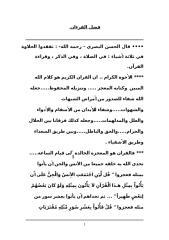11 القرءان.doc