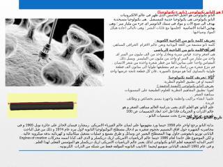 حاجات مهمة عن النانو  aml.pptx