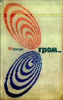 #Isaac Asimov И грянул Гром No.04.epub
