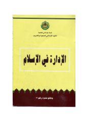 الادارة في الاسلام.pdf