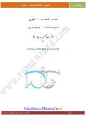 Shirin(www.zarhonar.ir).pdf