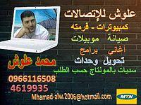 احمر كرت احمر - دبكات محمود شكري 2014 - YouTube.mp3