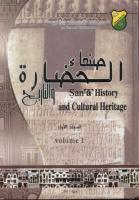 من كتاب_ صنعاء الحضارة والتاريخ، مهيوب غالب وفاروق اسماعيل..pdf