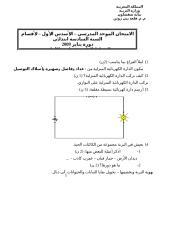 science-activities-correction-examen2009.doc