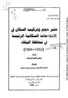 رسالة ماجستير تغير حجم وتركيب السكان في التجمعات السكانية الرئيسية في محافظة البلقاء الاردنية.pdf
