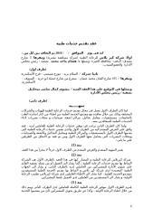 عقد السلام تريد موزع شيبسى فرع الأسكندرية 2016.docx