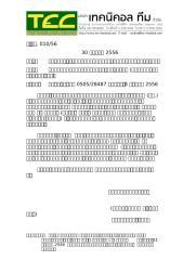 TEC010-56 พพ-ปฏิเสธยื่นงานค่ายเยาวชน(สถผ).doc
