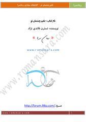 Tame Cheshmane to.pdf