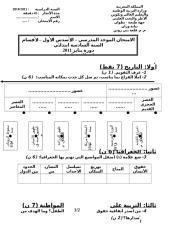 primaire6-sociologie-examen2011.doc