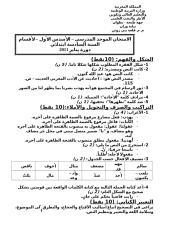 ÒÙƒ¡® ƒÚØñƒáí - Ò®á´í º1 - 2011.doc