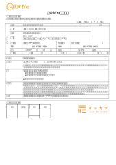 株式会社 プレサンスコーポレーション様【「Oh!Ya」申込書201707(面談実施プラン)】.docx