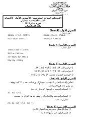 maths-correction-examen2013.doc