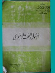 أصول البحث الاجتماعي- عبد الباسط محمد حسن.pdf