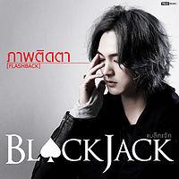 ภาพติดตา (FLASHBACK) - BlackJack.mp3