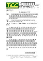 TEC019-56 พพ-ปฏิเสธยื่นงานอบรมเครื่องอัดอากาศ(สพบ).doc