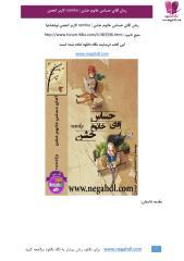 aqaie hasas khanome khashen(zarhonar.ir).pdf