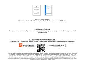 GOST ISO_IEC 29160-2014 (ENGLISH TRANSLATION).pdf