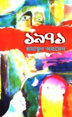 Humayun Ahmed - 1971.pdf