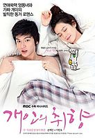Ost Personal Taste 15. Younha - Cant Believe It (Inst - Piano Vers).mp3