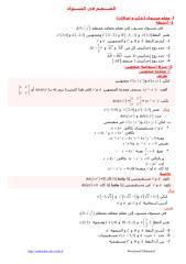 معادلة مستقيم.pdf