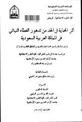 رسالة ماجستير ـ اثر الحماية في الحد من تدهور الغطاء النباتي في المملكة العربية السعودية.pdf
