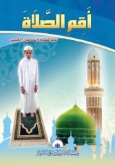 كتاب_أقم_الصلاة_لكيفية_الوضوء_والصلاة.pdf