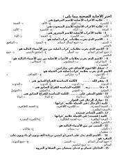 قواعد ملخص 1م.doc